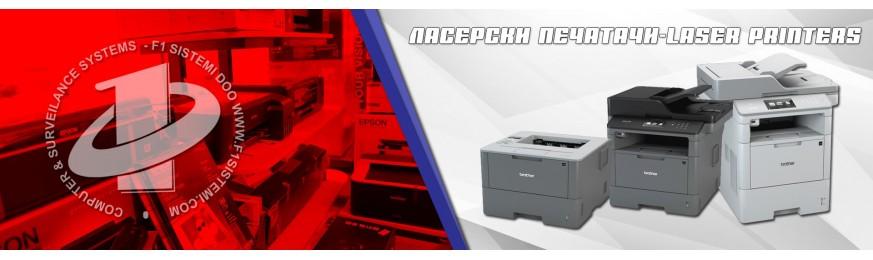 ласерски печатачи
