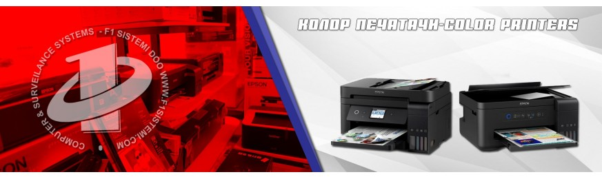 колор печатачи