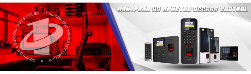уреди за контрола на пристап